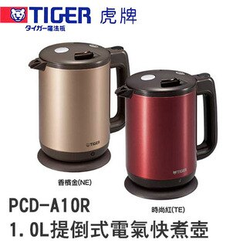 TIGER 虎牌 PCD-A10R 1.0L 電器 快煮壺