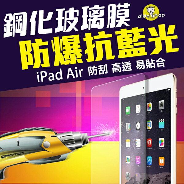 蘋果 Apple iPad Air/Air2 抗藍光鋼化玻璃膜(NB019-4)