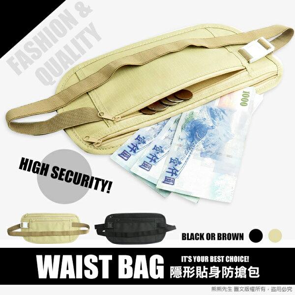 《熊熊先生》貼身腰包 、防扒包、防搶包,可放護照,證件現鈔 防扒竊出國旅遊好幫手