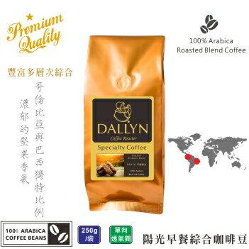 【DALLYN 】DALLYN陽光早餐綜合咖啡豆 Breakfast blend coffee (250g/包)  | 多層次綜合咖啡豆 0