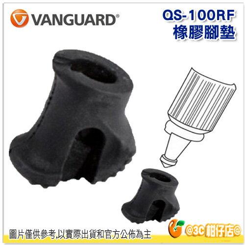 VANGUARD 精嘉 QS-100RF 橡膠腳墊 公司貨 腳墊 另售 QS-100SS 轉換螺絲 雲台把手 快板 快拆板 等 攝影配件