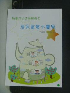 【書寶二手書T1/親子_HHP】教養可以這麼輕鬆. 2. 居家氣質小寶貝_王?儀, 林攸餘作