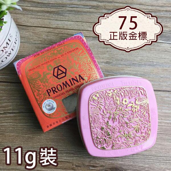 【現貨供應 最低價】泰國 保美雅 PROMINA 真珠膏 11g IF0100