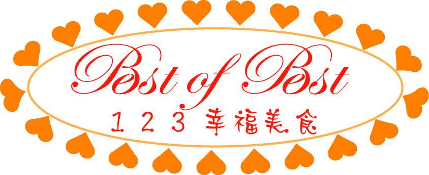 Best of Best 123幸福美食