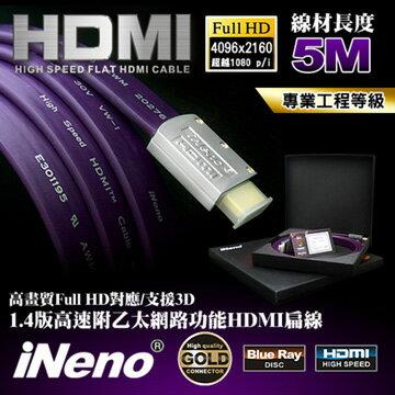 超薄型1.4版HDMI數位影音傳輸線 1.8米 FE-14HDMI02