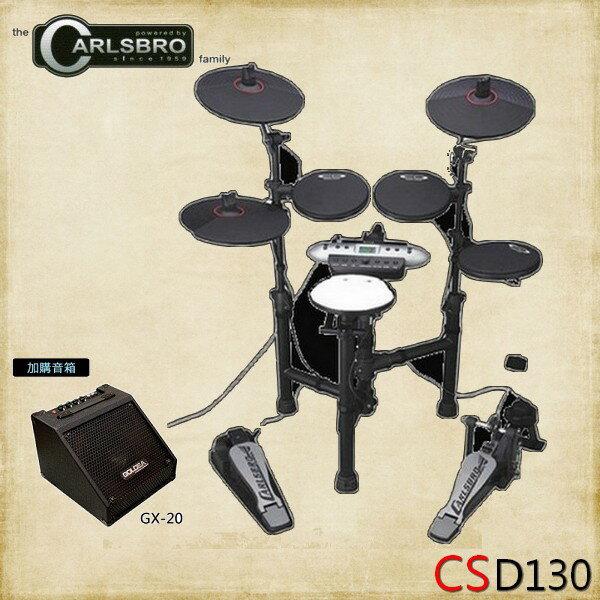 【非凡樂器】CARLSBRO電子鼓 CSD130/原廠公司貨/英國頂尖專業/全配備/超值加購音箱組合