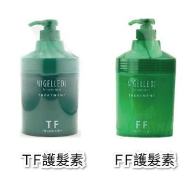哥德式 NIGELLE DS 護髮素 FF/TF 680g ☆真愛香水★