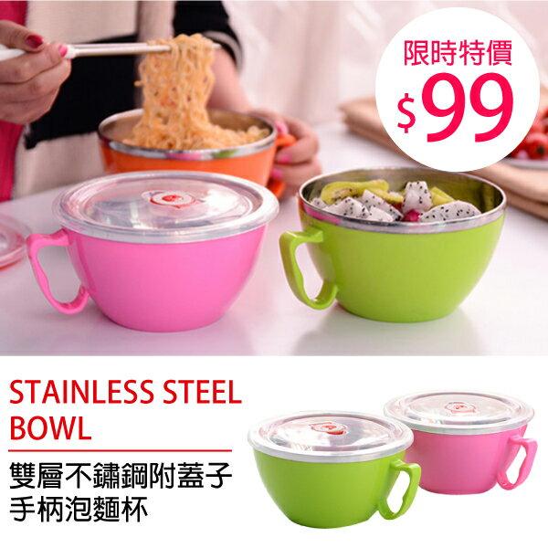 PS Mall 雙層不鏽鋼附蓋子手柄泡麵杯 拉麵碗 隔熱保鮮盒 碗【J271】
