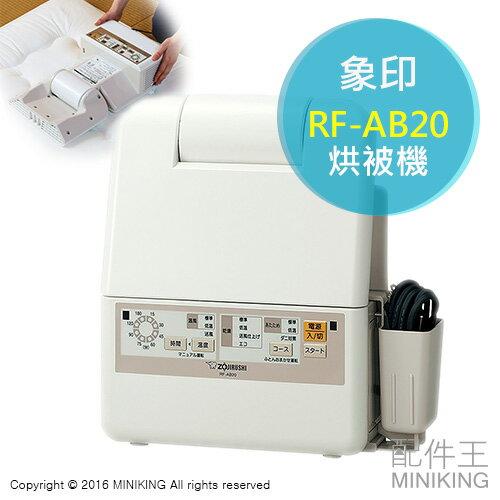 【配件王】日本代購 一年保 ZOJIRUSHI 象印 RF-AB20 烘被機 除濕 除蟎 另 DI-ED1S