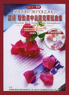 【非凡樂器】《日本DOREMI》DM338 宮崎駿動畫中音薩克斯風曲集 CD+樂譜