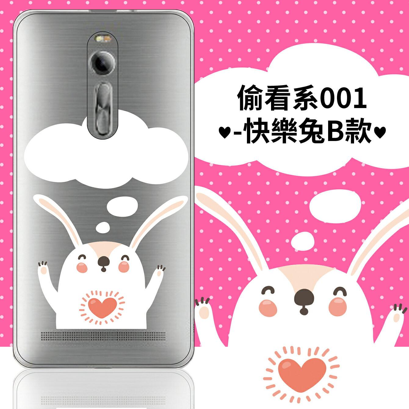 [ASUS] ✨ 偷看系透明軟殼 ✨ 日本工藝超精細[ZenFone2 Selfie,ZenFone2 go,ZenFone2 5吋,ZenFone2 5.5吋,ZenFone2 Laser 5吋,ZenFone2 Laser 5.5吋,ZenFone2 Laser 6吋,ZenFone6] 1