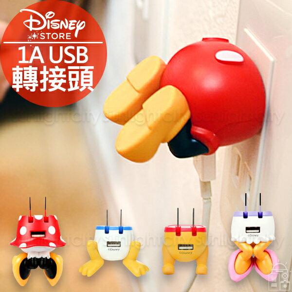 日光城。日貨迪士尼1A屁股USB充電轉接頭,插頭隨身充電頭USB-AC轉接米奇米妮維尼