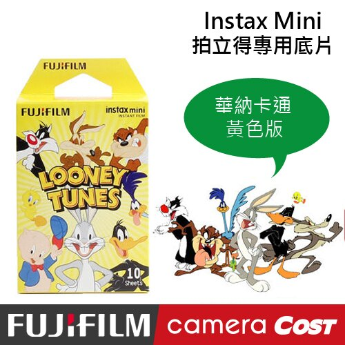 【熱賣款】FUJIFILM Instax mini 拍立得底片 華納卡通 兔寶寶 達菲鴨 崔弟 底片 - 限時優惠好康折扣