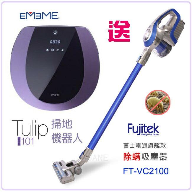 【送富士電通手持式吸塵器FT-VC2100*1】EMEME Tulip101 鬱金香機器人掃地機 - 限時優惠好康折扣