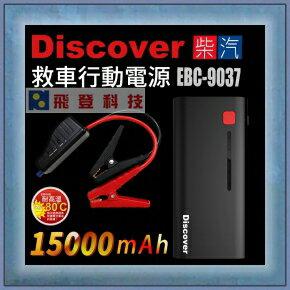 【車子救星】Discover EBC-9037 汽柴油兩用 15000 mAh 救車行動電源