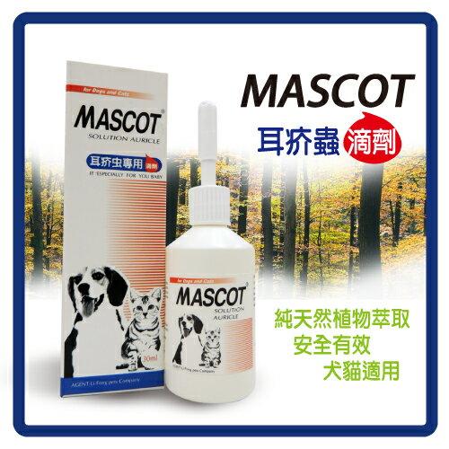 【力奇】MASCOT 耳疥蟲滴劑 30ml -270元【質地溫和不刺激】>可超取(J213B02)