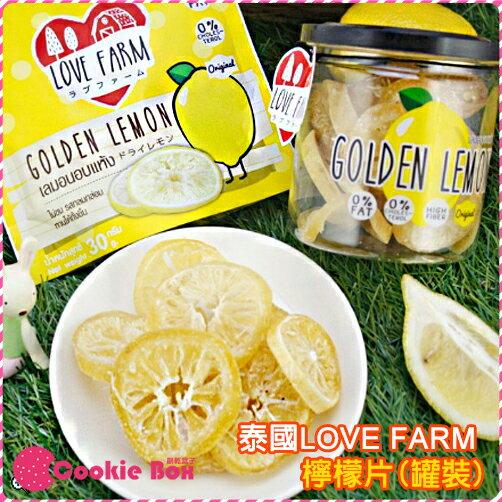泰國 LOVE FARM 檸檬片 原味 120g/罐 檸檬 檸檬乾 泡茶 零嘴 零食 團購 *餅乾盒子*