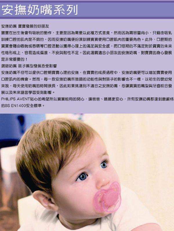 『121婦嬰用品館』AVENT 卡通安撫奶嘴0-6M 2入 3