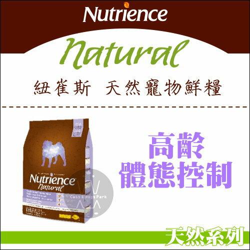 +貓狗樂園+ Nutrience紐崔斯【天然糧。高齡體態控制。5公斤】1510元 - 限時優惠好康折扣
