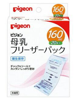 Pigeon貝親 - 母奶(母乳)冷凍袋 160ml (20入)