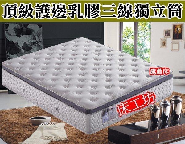 【床工坊】乳膠獨立筒 床墊 「頂級護邊乳膠」三線全封式護邊+3D透氣網布 5尺雙人【旗艦床:新婚/新居落成首選】「歡迎訂做各式尺寸」 0