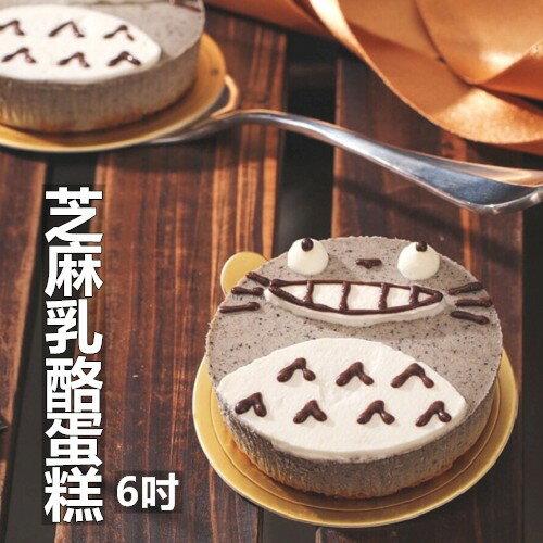龍貓風! 芝麻乳酪蛋糕-6吋♥ 每一口的乳酪蛋糕都充滿濃濃的芝麻香→10/5輸入MARATHON1005立刻折88元! 0