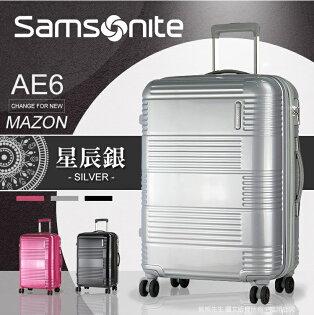 《熊熊先生》Samsonite新秀麗 Mazon系列 24吋 輕量 行李箱/旅行箱 可加大 AE6雙排輪飛機輪 詢問另有優惠