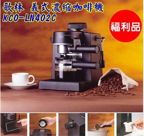 (福利品) KCO-LN402C【歌林】義式濃縮咖啡機 保固免運-隆美家電