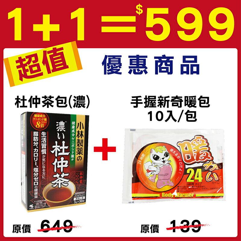~醫康 家~  小林製藥  ~濃杜仲茶包^(3gX30包^) 新奇貓暖暖包 24H 10入