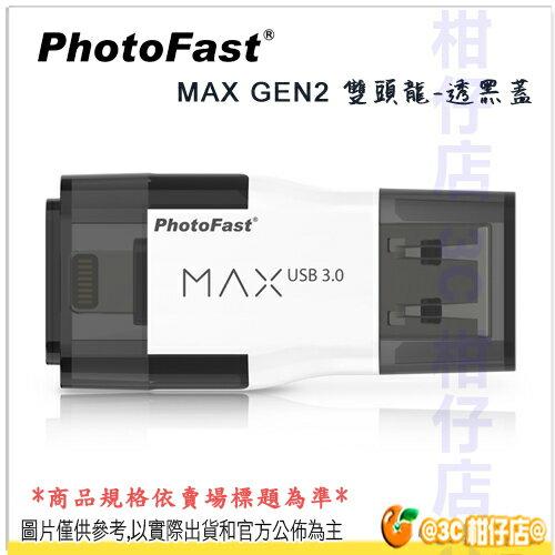 PhotoFast i-FlashDrive MAX GEN2 8pin 【16G/64G/128G 三規格】 USB 2.0/3.0 隨身碟 雙頭龍 apple 加密碟