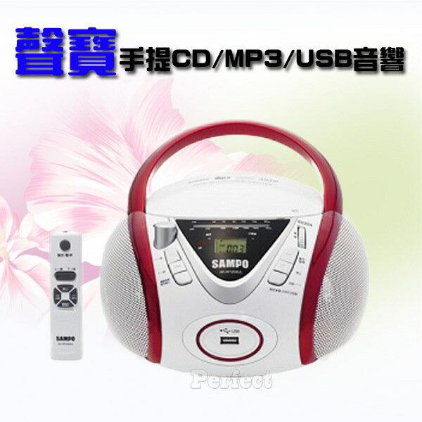 【SAMPO ● 聲寶】手提CD/MP3/USB音響 AK-W1204UL  **免運費**  附遙控