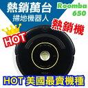 【入門款】美國iRobot Roomba 650 自動掃地機器人吸塵器