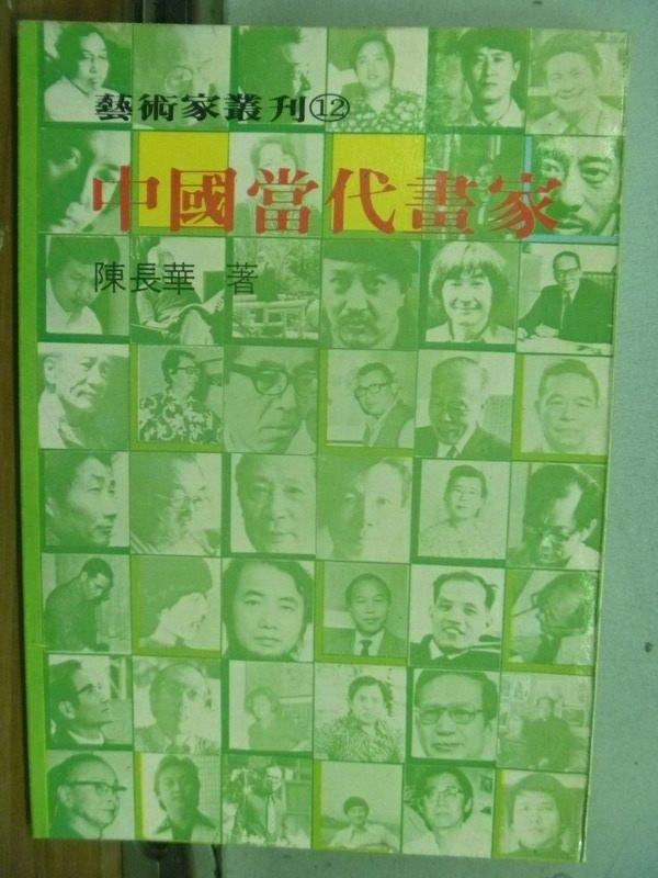 【書寶二手書T2/傳記_IAO】中國當代畫家_陳長華