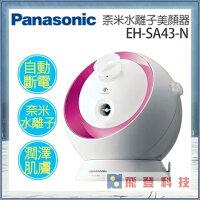 美容家電到國際牌 Panasonic 奈米保濕美顏器 EH-SA43 蒸臉器/臉部蒸氣/臉部保養/保濕器