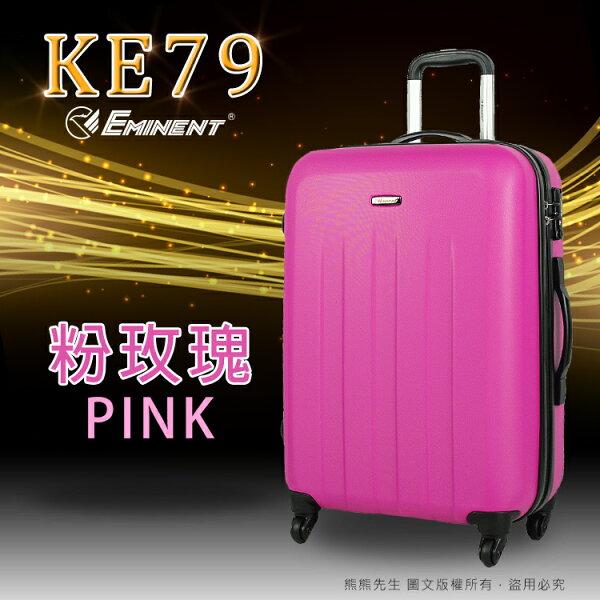 《熊熊先生》萬國通路 2016年推薦3折 Eminent 行李箱|旅行箱 台灣製造 KE79 霧面防刮 TSA鎖 23吋