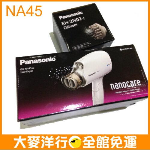 【白色款!贈烘罩+發票】國際 Panasonic EH-NA45 奈米水離子 吹風機 ~參考NA97、NA96、NA95