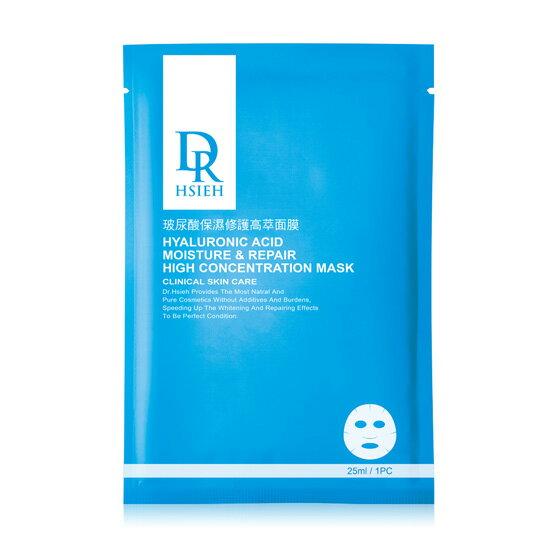 Dr.Hsieh達特醫 玻尿酸長效保濕面膜 乙片