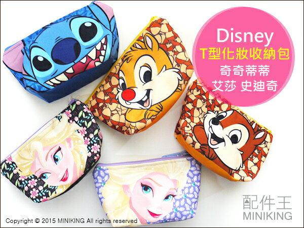 【配件王】現貨 Disney 迪士尼 T型化妝包 筆袋 萬用 收納包 史迪奇 奇奇蒂蒂 冰雪奇緣 艾莎 ELSA