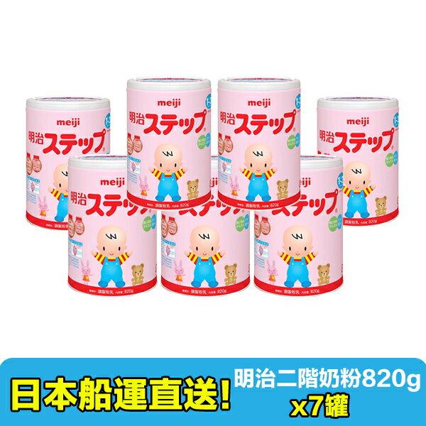 【海洋傳奇】日本明治奶粉二階(1~3歲) 820g×7缶 一箱7罐 日本境內船運直送