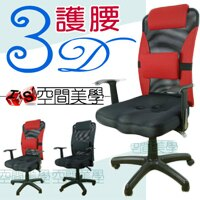 ~ IS空間美學 ~3D透氣孔椅墊 美臀墊 人體工學椅 坐墊3年 不變形