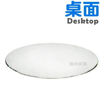 ◇2.5尺Ø清玻8mm強化玻璃◇餐桌/桌面 2013-A-842-18