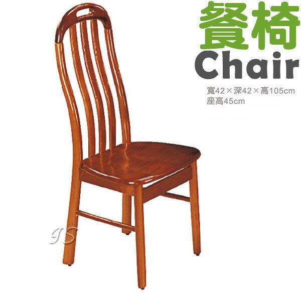 ~ IS空間美學 ~彼得柚木餐椅