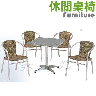 【 IS空間美學 】60cm鋁合金方桌/藤製鋁鐵椅整組