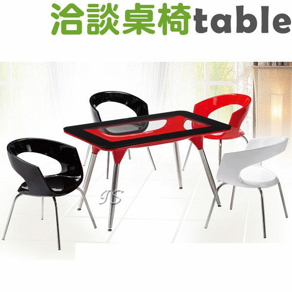 【 IS空間美學 】B-009#洽談桌(長方)/B-32造型椅(兩色)