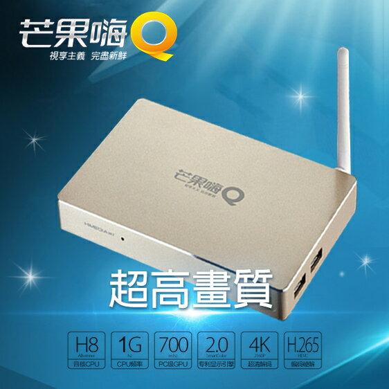 芒果嗨Q H8高畫質4K安卓電視盒(臺灣三洋總代理)