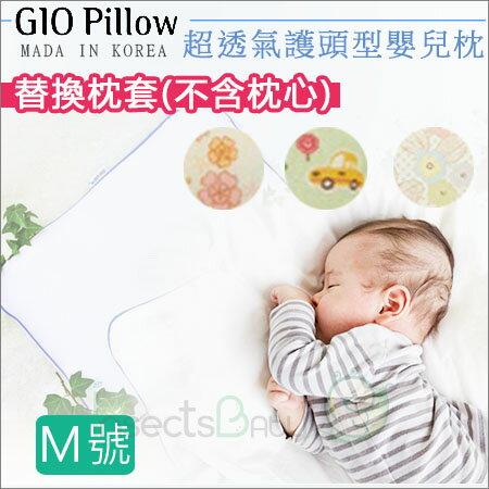 +蟲寶寶+韓國【 GIO Pillow 】超透氣護頭型嬰兒枕 專用枕套-可愛圖案款(不含枕心) M號6m+《現+預》