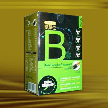 草本複方高單位B群微粒膠囊【60顆裝】*1盒《買三送一》