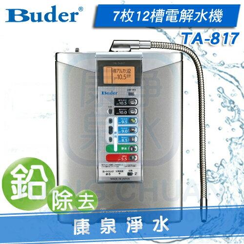 ◤免費安裝◢ Buder 普德電解水機 HI-TA-817 九州日立製造~日本原裝進口【贈原廠三道過濾組、NSF認證一年份濾心組、專用酸水龍頭】分期0利率