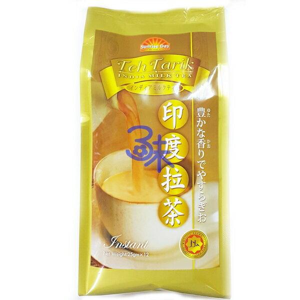 (馬來西亞) SUNRISE DAY 初陽頂級印度拉茶 1袋 25g*12小包 特價 180元 【 9555107400020 】