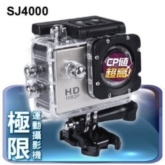 "SJ4000 原廠盒裝 銀色 (使用最新聯詠96655晶片)運動攝影機空拍防水攝影機 GOPRO DJI""正經800"""